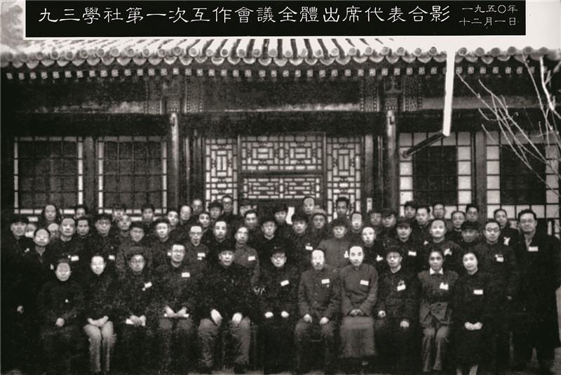 1950年11月28日至12月5日,九三学社在北京召开第一次全国工作会议。共有来自北京、上海、南京、重庆、天津5个城市的63名代表出席。会议通过了《九三学社暂行章程总纲》,选举产生了九三学社第二届中央理事会。主席为许德珩,副主席为梁希。常务理事为许德珩、孟宪章、黄国璋、梁希、薛愚。.jpg